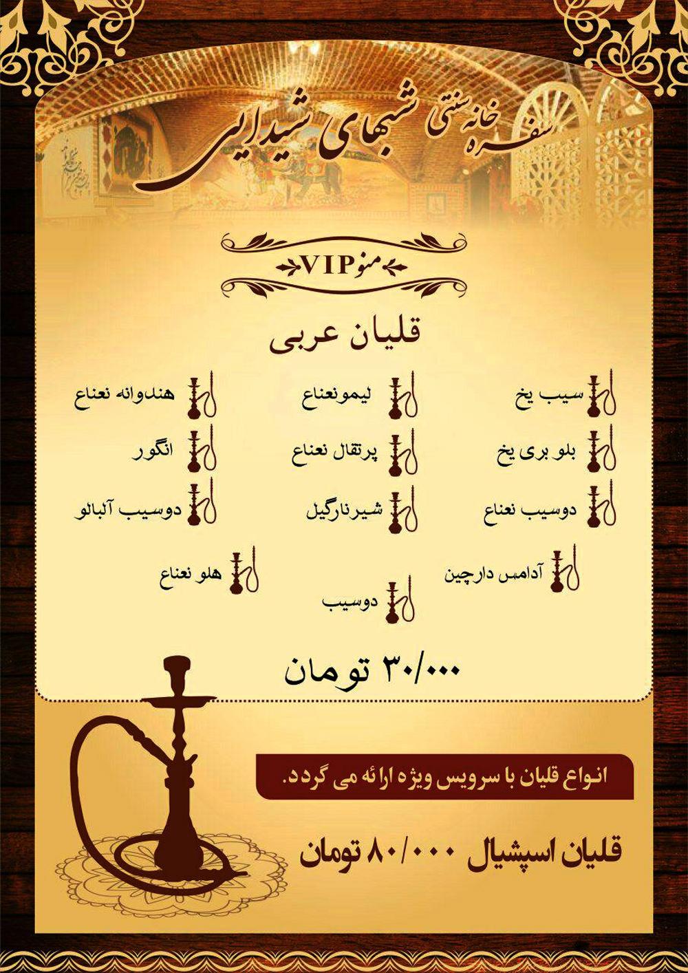 سفره خانه شبهای شیدایی با چای سنتی عربی و ...