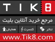 کد تخفیف Tik8