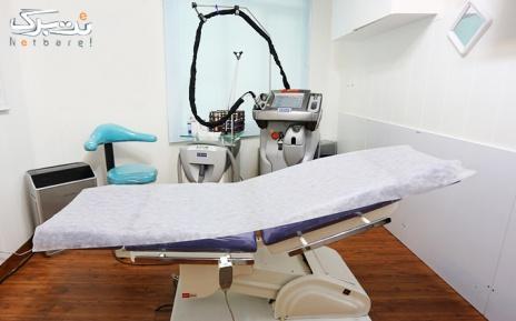 لیزر ناحیه زیربغل در مطب خانم دکتر رساء