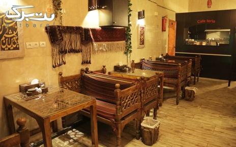 چای و قلیان دو نفره در سفره خانه سنتی عمو یادگار