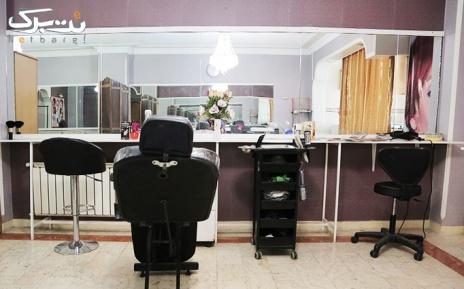 رنگ مو در آرایشگاه الماس بنفش