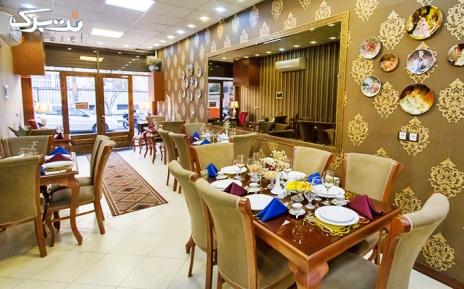 پکیج غذایی 74,000 تومان روز عشاق در رستوران ماهان