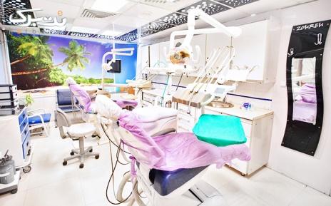 جرمگیری دندان در درمانگاه دندانپزشکی زهره