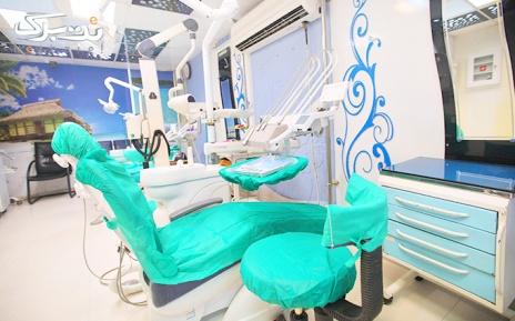 بلیچینگ برزیلی دندان در درمانگاه دندانپزشکی زهره
