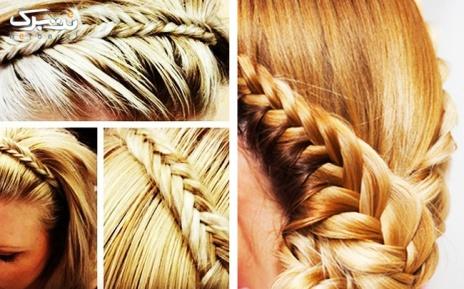 بافت شاخه ای مو در آرایشگاه راز
