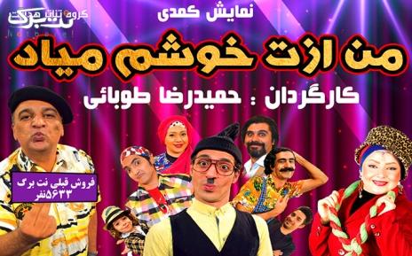 ویژه ولنتاین 26 بهمن نمایش من ازت خوشم میاد