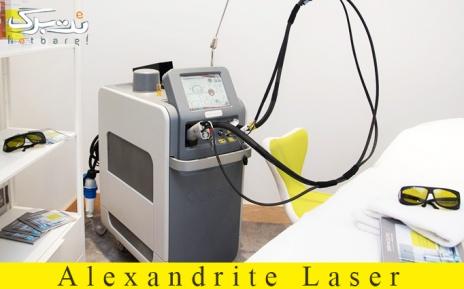 2:لیزر الکس کندلا ویژه کل بدن درمطب شبنم ایزدی