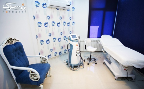 لیزر نواحی بدن در مطب دکتر موسوی