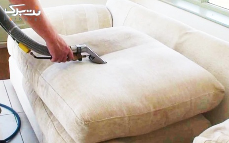 شست و شوی انواع مبلمان در قالیشویی شاهکار