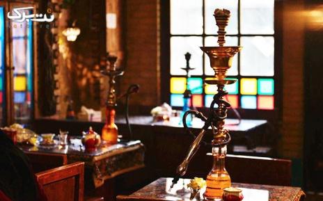 چای و قلیان اسپشیال در سرای سنتی نصف جهان