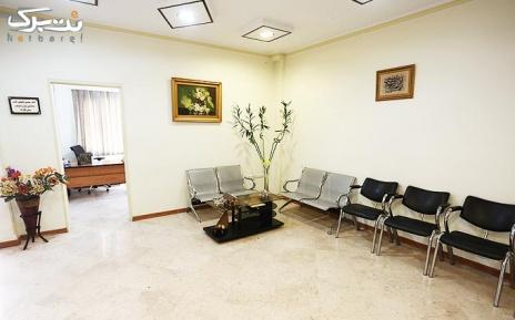 لیزر نواحی بدن در مطب آقای دکتر شریفی