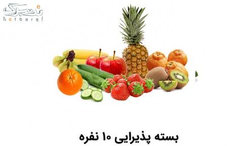 پکیج 2: بسته پذیرایی میوه 10 نفره از میوه دات کام
