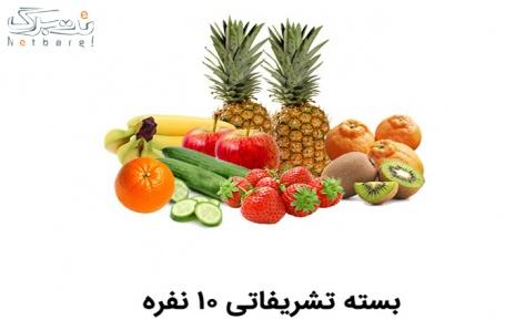 پکیج 3: بسته تشریفاتی میوه 10 نفره از میوه دات کام