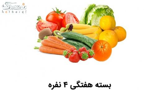 پکیج 4: بسته هفتگی صیفی 4 نفره از میوه دات کام