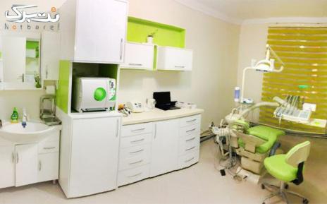 عصب کشی دندان 1 کاناله در دندانپزشکی دکتر فضلی فر