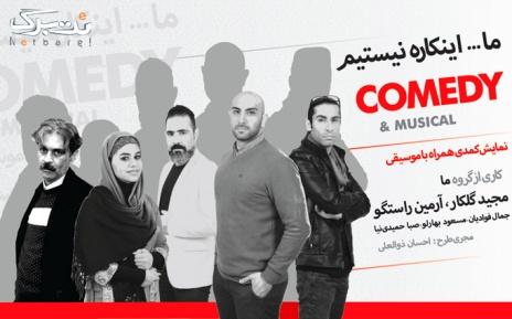 نمایش کمدی موزیکال مااینکاره نیستیم ویژه عید نوروز