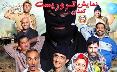 نمایش شاد و جنجالی تروریست ویژه روزه جهانی تئاتر