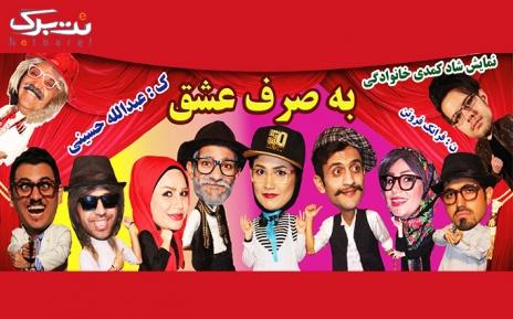 نمایش کمدی به صرف عشق ویژه روز تئاتر