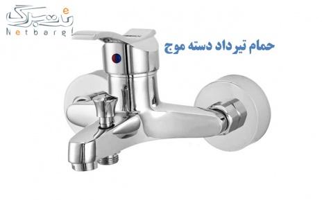 پکیج 6: شیر حمام دسته موج از شیر آلات تیرداد
