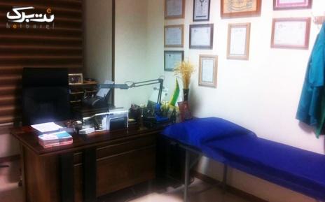 خالبرداری 5 تا 8 میلی متر در مطب دکتر قره داغی
