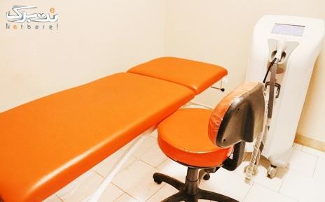 لیزر نواحی بدن در مطب دکتر پوراکبری