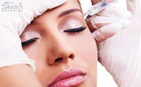 تزریق بوتاکس دور چشم و خط اخم در مطب دکتر جهانگیری