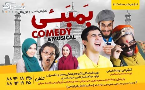 نمایش کمدی موزیکال  شاد و مفرح بمبئی