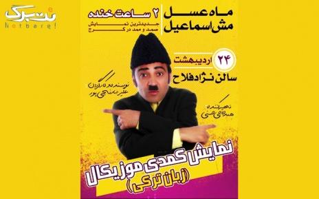 نمایش کمدی موزیکال صمد و ممد(ماه عسل مش اسماعیل)