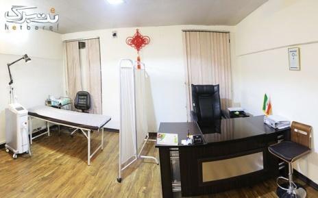 لیزر ناحیه ای در مطب دکتر بروجردی