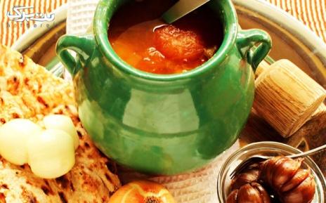 پکیج ویژه دیزی (تک نفره) در رستوران سنتی مروارید