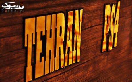 یک ساعت بازی در  tehran ps4 club (سه دسته)