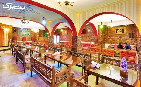 سرویس قلیان دو نفره در رستوران سنتی ترنج