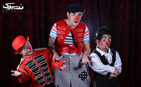سیرک راشن (ایران - روسیه) نمایش ویژه 3 خردادماه