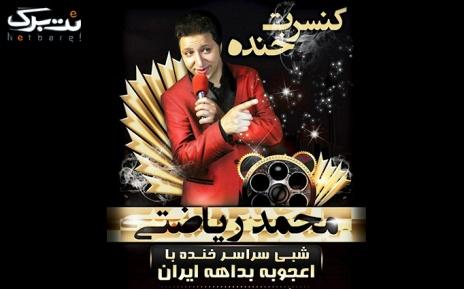 ویژه برنامه ماه رمضان در کنسرت خنده محمد ریاضتی