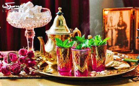 باغچه رستوران سنتی آبشار با چای و دورچین (ویژه])