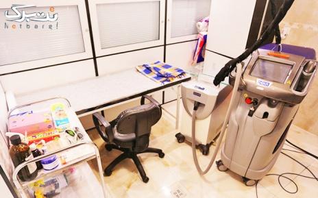 لیزر الکس ویژه نواحی بدن در مطب دکتر حبیب زاده
