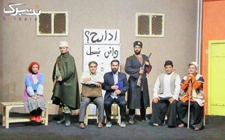 نمایش بی نظیر و جنجالی کمدی موزیکال امین آبادی ها