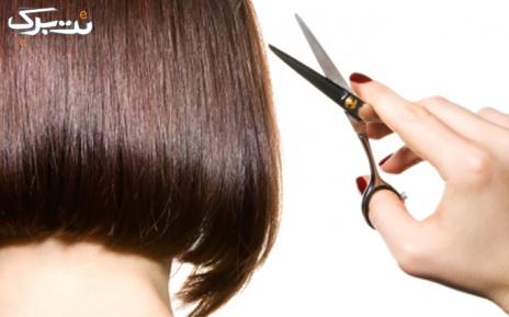 کوتاهی مو در آرایشگاه اکیا