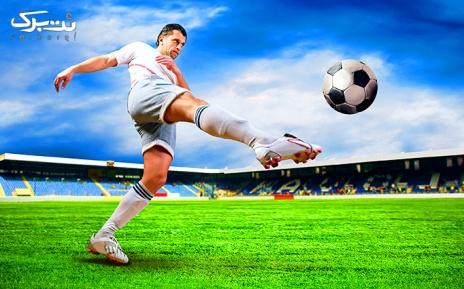پکیج 1: آموزش فوتبال در کمپ ورزشی دانشگاه تهران
