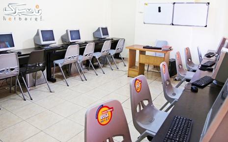 پکیج 2: آموزش نرم افزار هلو در آموزشگاه لعلی سراب