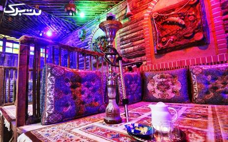 سرویس چای و قلیان عربی دو نفره در سفره خانه دهکده