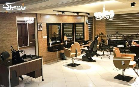 هایلایت شاخه ای مو در آرایشگاه باران
