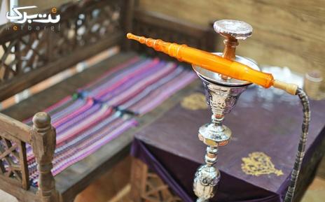 سرویس چای و قلیان معمولی در سفره خانه مداین