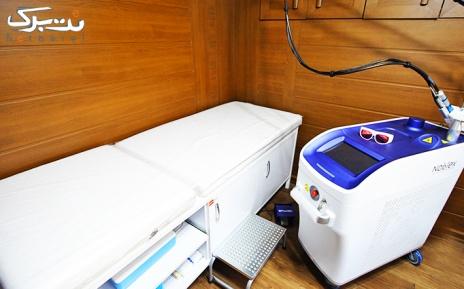 لیزر الکس نواحی بدن در مطب دکتر رضوانی