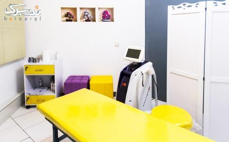 لیزر نواحی بدن در  مطب دکتر شالچی تبریزی