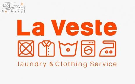 خشکشویی پیراهن مردانه/زنانه/شلوار درخشکشویی لاوسته