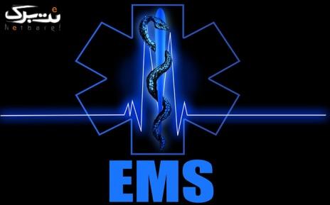 دوره EMS ویژه جلسه دوم