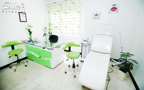 لیزر الکساندرایت ویژه زیر بغل مطب دکتر سیاوشانی