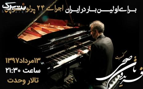 کنسرت ریستال پیانو استاد فریدون ناصحی