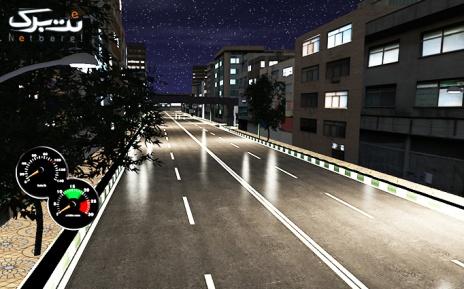 پکیج2: آموزش مقدماتی رانندگی با شبیه ساز